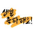 happy birthday greeting lettering in korean vector image vector image