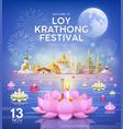 loy krathong festival chao phraya river thailand vector image vector image