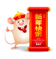 chinese new year year rat vector image vector image