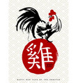 Chinese new year 2017 hand drawn rooster art vector image vector image