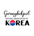 gwangbokjeol - korea national liberation day vector image vector image