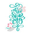 hello spring hand drawn text and design for vector image vector image