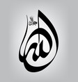 arabic calligraphy word allah - and it vector image vector image