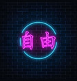 neon sign of chinese hieroglyph means freedom in vector image vector image