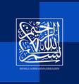 islamic calligraphy bismillah first verse