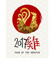 Chinese new year rooster 2017 gold luxury card vector image