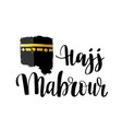 kaaba icon for hajj mabrour islamic vector image vector image