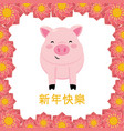 pig and chinese calligraphy vector image vector image