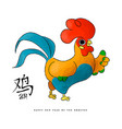 chinese new year 2017 happy cartoon rooster art vector image