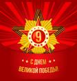 may 9 russian holiday victory card vector image