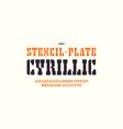 cyrillic stencil-plate serif font vector image vector image