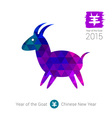 2015 - Chinese New Year of the Goat vector image vector image