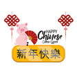 happy chine year and pig with decoration vector image vector image