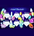 school timetable with gemstones or minerals vector image vector image
