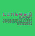 strong cyrillic alphabet vector image