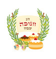holiday of hanukkah sufganiyot and olive branches vector image vector image