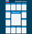 russian planner blank for 2018 scheduler agenda vector image