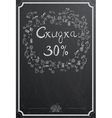 Discount concept with cyrillic text Discount 30 vector image vector image