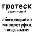 hand drawn cyrillic russian alphabet vector image vector image