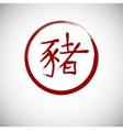 Zodiac symbols calligraphy pig vector image vector image