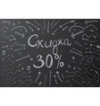 Sale Concept with Cyrillic Text and arrows vector image vector image