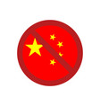 china flag with forbidden sign vector image vector image