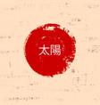 sign sun on japanese language big red grunge vector image