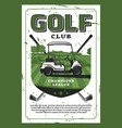 golf car and golf club on lawn retro poster vector image