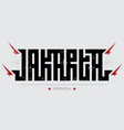 jakarta welcome to indonesia label or t-shirt vector image