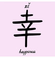 chinese character happiness vector image vector image