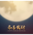 Happy Chinese New Year Background vector image vector image