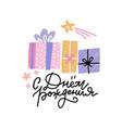 russian translation happy birthday congrats card vector image vector image