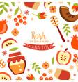 rosh hashanah shana tova banner template vector image vector image