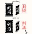 ken jitsu ken do vector image vector image