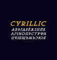 cyrillic italic serif font in classic style vector image vector image