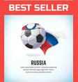 russia football or soccer ball football national vector image