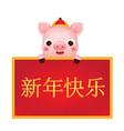 chinese new year 2019 pig holding greeting banner vector image vector image
