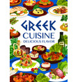 greek cuisine meal seafood meat vegetable food vector image vector image