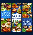 greek cuisine restaurant food banners vector image vector image