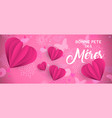 mothers day paper art web banner in french vector image vector image