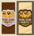 banners for hong kong waffle vector image vector image