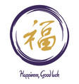 sacred geometry 0132 happiness good luck vector image