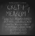 sketchy russian alphabet vector image vector image