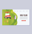 golf tournament cartoon web template vector image vector image