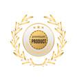 premium product emblem vector image