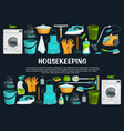 housekeeping and cleaning tools vector image vector image