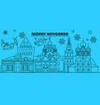 russia nizhny novgorod winter holidays skyline vector image vector image