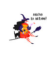 greeting card with text arriva la befana cute vector image vector image
