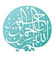 Basmalah 3 vector image
