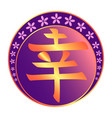 symbol happiness vector image